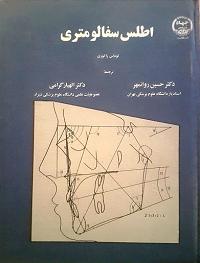 cephalometric book cover