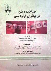 oral health book cover